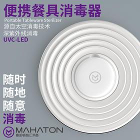 MAHATON 便携消毒器 餐具消毒 紫外UVC-LED