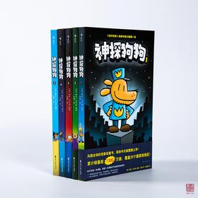 神探狗狗(套装,共5册)累计销量超1300万册,长年霸榜《纽约时报》的现象级童书