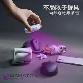 【预售3月初发货】MAHATON 便携消毒器 紫外UVC-LED消毒灯 曼哈顿紫外线消毒