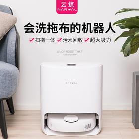 【预售】云鲸拖扫一体机器人 能自己洗拖布的拖扫一体智能超薄机器人