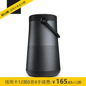 Bose SoundLink Revolve+ 蓝牙扬声器-黑色 360度环绕防水无线音箱/音响 大水壶