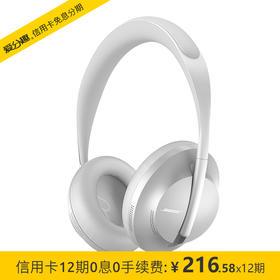 Bose 700 无线消噪耳机 手势触控蓝牙降噪耳机 黑/银色