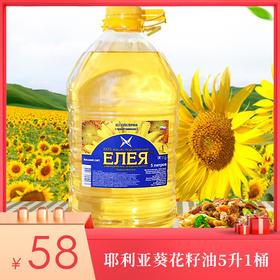 【11.11包邮】耶利亚精炼葵花籽油5升1桶