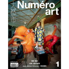 大都市  2019年11月刊  艺术特辑     (3个封面随机发货)