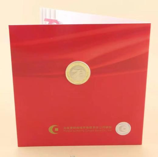 【建国】中华人民共和国成立70周年纪念币(康银阁官方装帧版) 商品图2