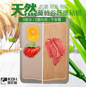 【厨房配件】康巴赫菜板切菜板双面整竹实木案板面板擀面板水果板长方形整竹