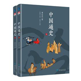 《中国通史》(上下册)   上起旧石器时代,下至1912年清帝退位,共六十余万言,叙说清晰。