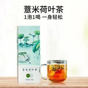 【 买三赠一】七修良品薏米荷叶茶 炒薏米水冲茶 荷叶茶