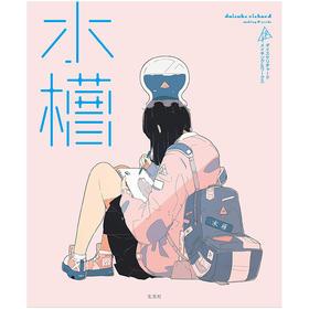 水槽 Daisuke Richard插画作品集