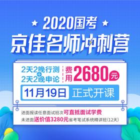 2020国考-京佳名师冲刺营