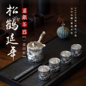 松鹤延年鎏银茶器