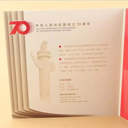 【建国】中华人民共和国成立70周年纪念币(康银阁官方装帧版) 商品图1