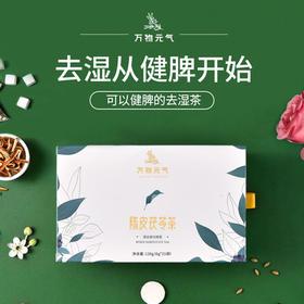 万物元气  陈皮茯苓茶 | 去湿健脾 药食同源 2月15后发货
