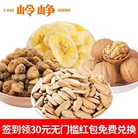 【21连续签到免费吃零食礼包】葵花籽250g+核桃110g+香蕉干100g+豆酥120g