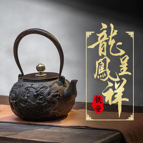 龙凤呈祥铁壶