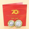 【建国】中华人民共和国成立70周年纪念币(康银阁官方装帧版) 商品缩略图0