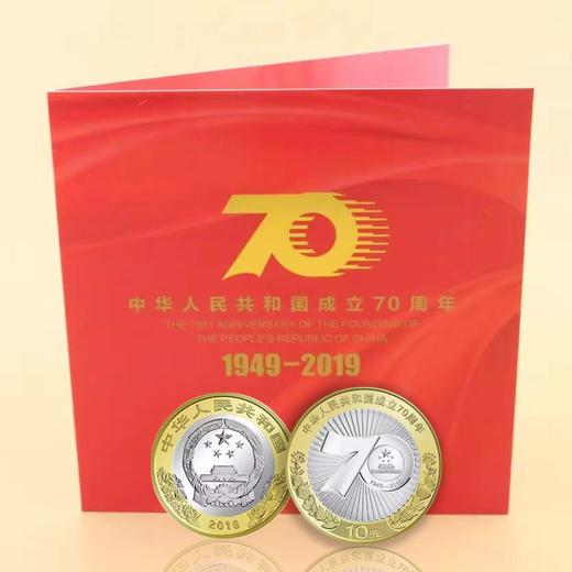 【建国】中华人民共和国成立70周年纪念币(康银阁官方装帧版) 商品图0