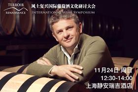 西班牙教父级酿酒师Alvaro Palacios大师班:西班牙的顶级风土
