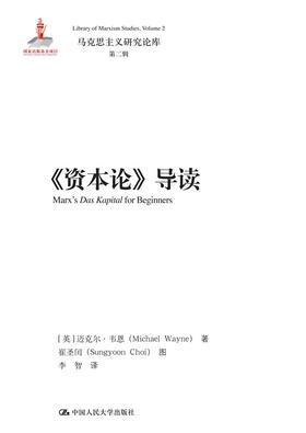 《资本论》导读(马克思主义研究论库·第二辑) 【英】迈克尔·韦恩 人大出版社