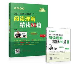 【官方预售】2021年考研英语(二)阅读理解精读80篇  蒋军虎 人大出版社