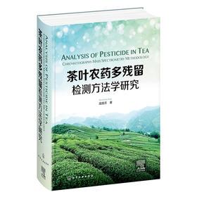 茶叶农药多残留检测方法学研究(Analysis of Pesticide in Tea:Chromatography-Mass Spectrometry Methodology)
