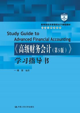 《高级财务会计(第5版)》学习指导书 傅荣 人大出版社