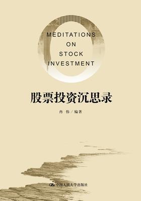 股票投资沉思录 冉伟 中国人民大学出版社