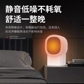 2秒速热 超大范围供暖 静音迷你节能省电安全不烫手低噪音桌面暖风机 安全保护智能取暖器