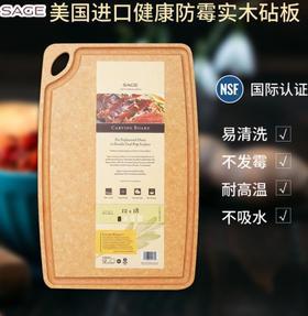 【厨房配件】美国进口sage菜板砧板环保辅食水果切菜板家用防霉抑菌实木板双面