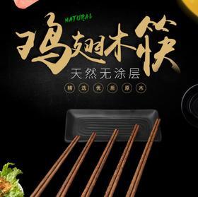 【餐具】康巴赫鸡翅木筷子套装家用高档实木餐具健康天然原木无漆无蜡长筷