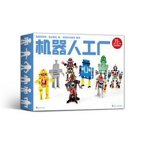 机器人工厂(制作、展示、分享你的机器人! 各国知名艺术家精心绘制,12个机器人拼插, 附赠3个空白机器人,等你发挥创意自由创作)