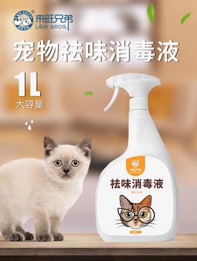 喜归 | 来旺兄弟 猫咪消毒液1000ml,大容量,环境祛味消毒
