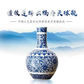 缠枝莲祥云福寿天球瓶