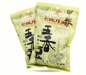 上海特产 老城隍庙 精致奶油五香豆200g袋装