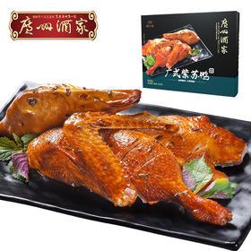 广州酒家 广式紫苏鸭熟食开袋即食菜品速食菜式送礼真空包装450g