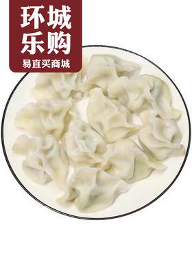 散称儿童水饺/斤