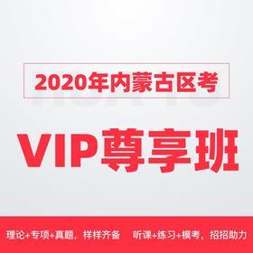 2020内蒙古VIP尊享班