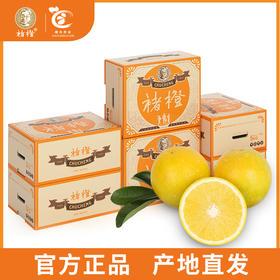 【2019褚橙来啦】  褚时健励志橙 官方正品  礼盒装  5kg(10市斤)/箱  3种规格任选