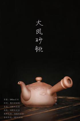 【大凤砂铫】煮水泡茶壶