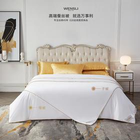 万事利丝绸G20金标蚕丝子母被   传承非遗手工技艺,丝长千米优等品,品质上茧用心呵护四季睡眠