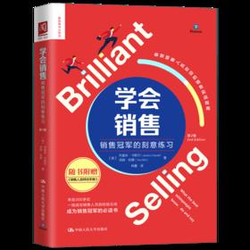 学会销售:销售冠jun的刻意练习(第2版)随书附赠《销售人员拜访手册》【美】杰里米·卡塞尔 汤姆·伯德 人大出版社