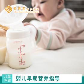 儿童营养指导(0-3岁婴幼儿),仅限新客户首次体验