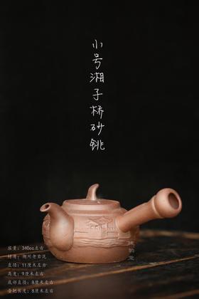 【小号湘子桥砂铫】煮水泡茶壶