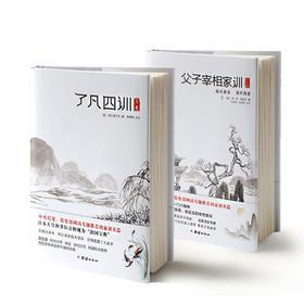 《了凡四训》+《父子宰相家训》   百年来流传不衰的家训著作,娓娓道来,笔触细腻,包含人生奥秘的智慧之书。