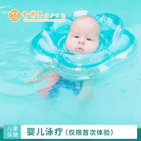 婴儿泳疗首次体验(注:仅适用于0-3月龄婴儿使用)