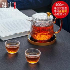 雅集 沉玺壶玻璃过滤泡茶壶 茶水分离保温花草茶具茶杯套装