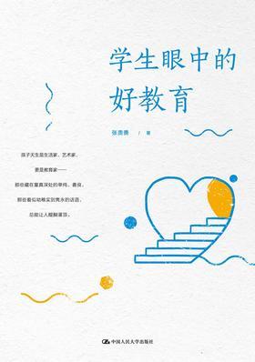 学生眼中的好教育 张贵勇 中国人民大学出版社