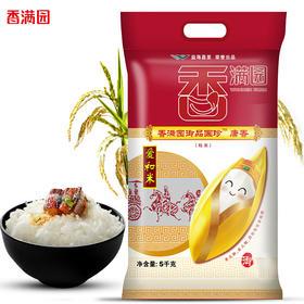 【旅商专供】香满园御品国珍 爱和米 5kg