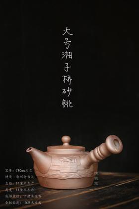 【大号湘子桥砂铫】煮水泡茶壶