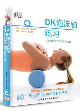 DK泡沫轴练习